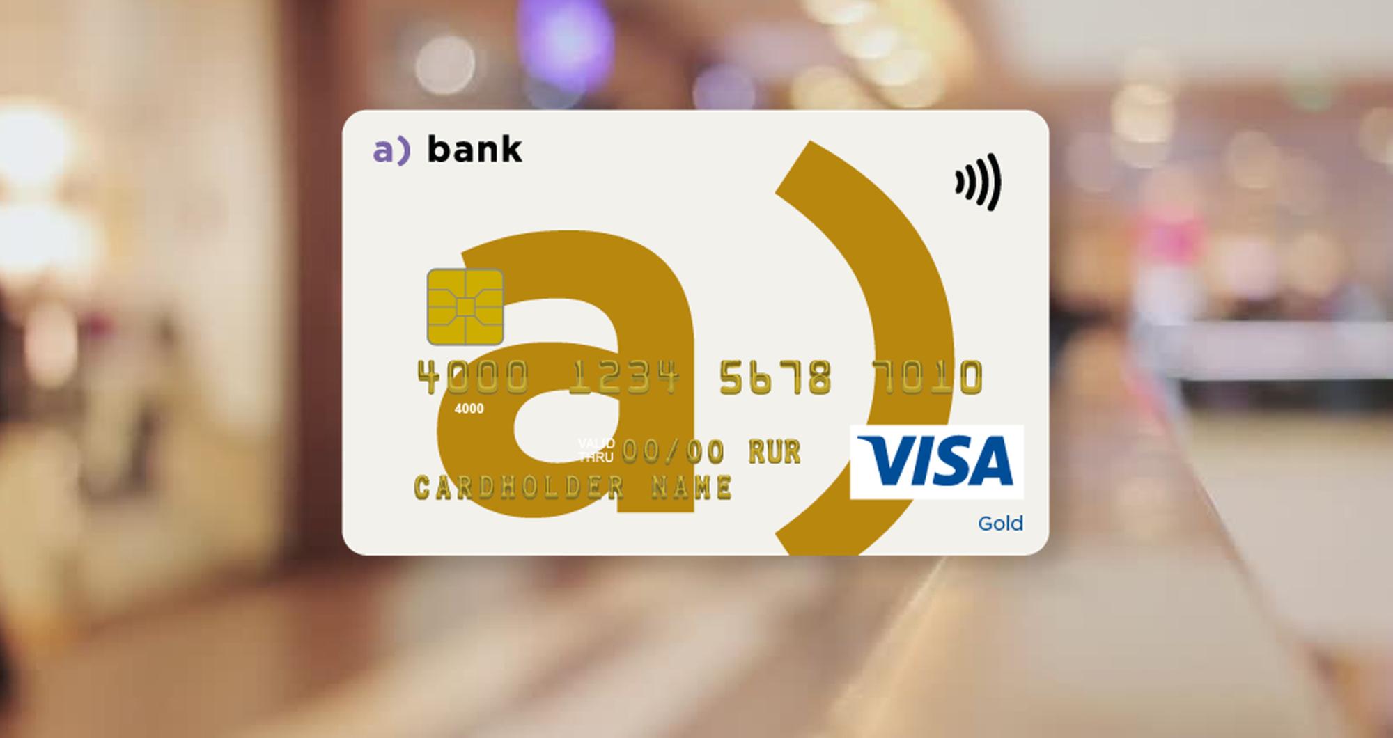 кредитные карты какие банки дебет 60.21 кредит 57